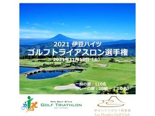 2021 伊豆ハイツゴルフ倶楽部・ゴルフトライアスロン選手権