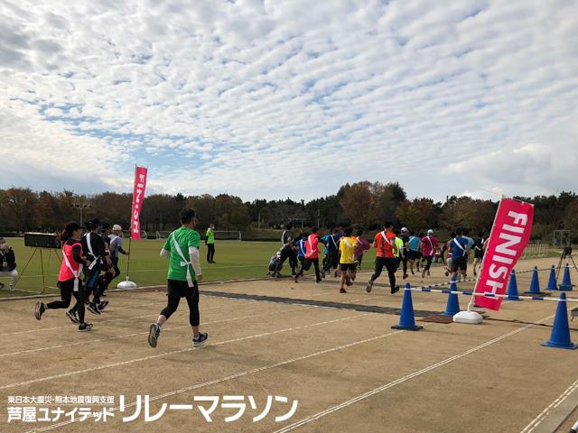 東日本大震災・熊本地震復興支援 芦屋ユナイテッド リレーマラソン2021