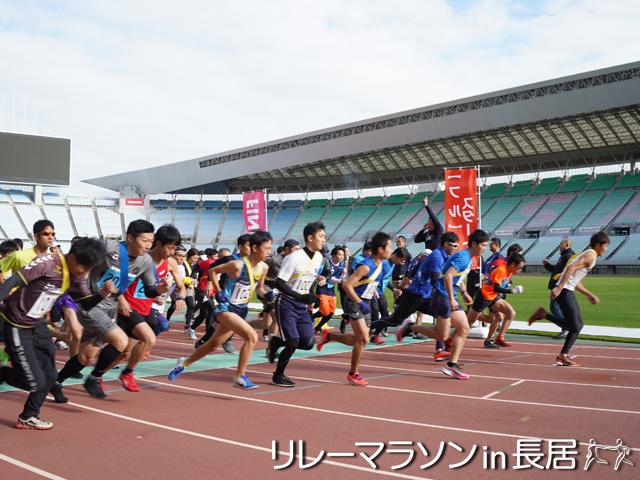 リレーマラソン in 長居
