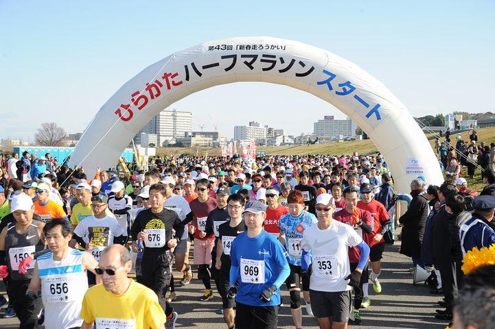 第45回 「新春走ろうかい」−ひらかたハーフマラソン−【一般の部】